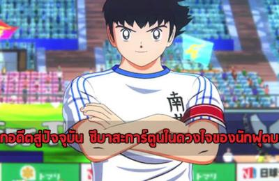 กัปตันซึบาสะ เปิดตำนานแรงบันดาลใจวัยเด็กของนักฟุตบอล